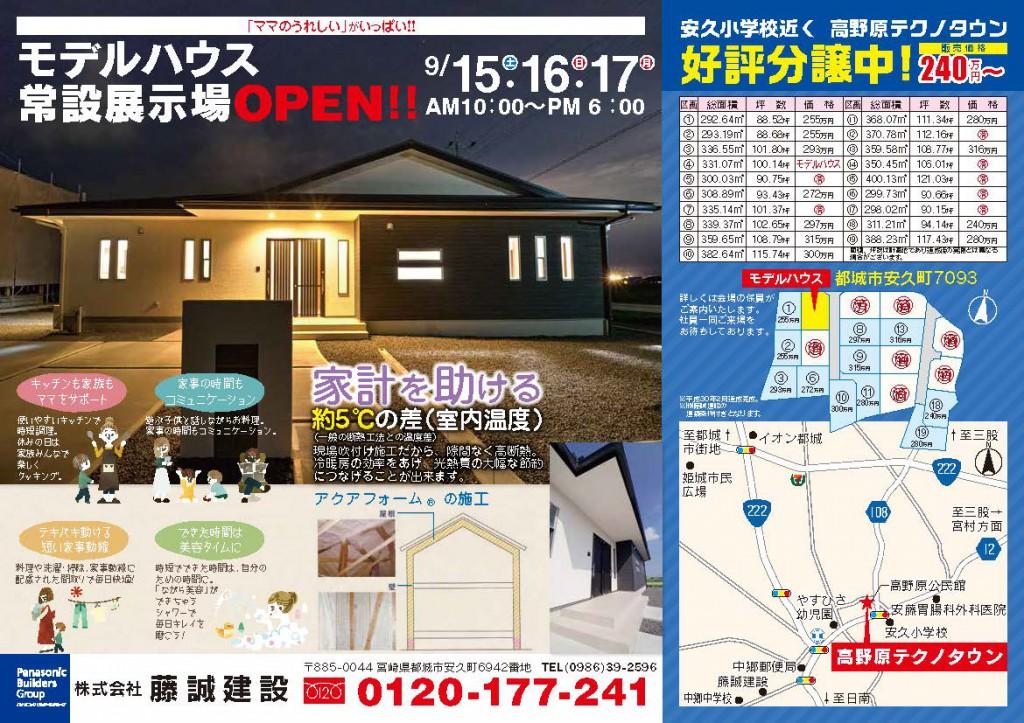 モデルハウスオープンA4_4校正 (1)