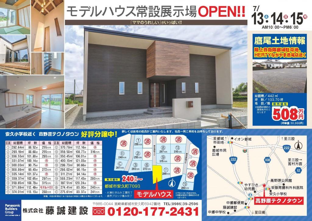 モデルハウスⅡオープン0713朝刊A4_04